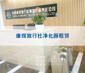 康辉旅行社净化器租赁