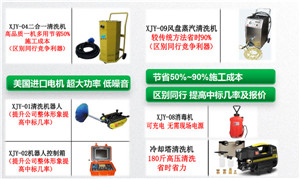 大型空调油烟机清洗设备