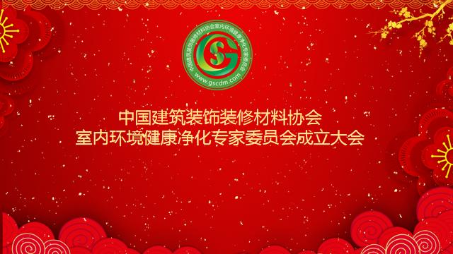 中国建筑装饰装修材料协会室内环境健康净化专家委员会成立大会
