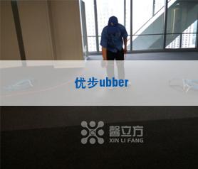 【馨立方】优步ubber治理项目