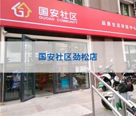国安社区劲松店