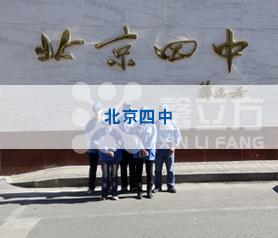 【馨立方】北京四中除甲醛服务