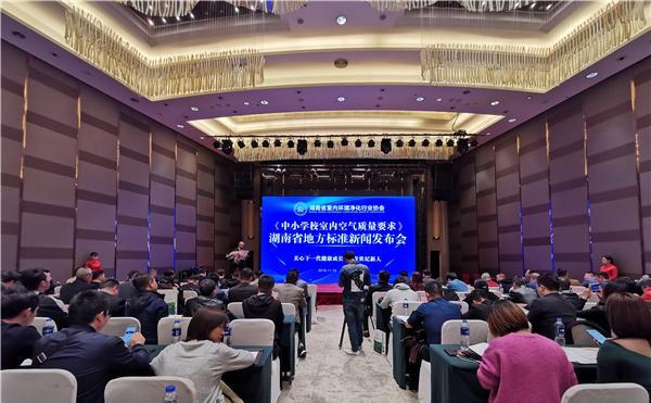 关注孩子健康学习环境,湖南省发布学校室内空气质量标准