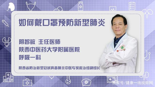 如何通过戴口罩来预防新型肺炎?听听医生的建议