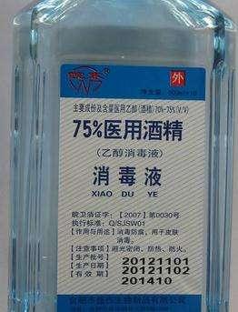 酒精杀菌消毒和84消毒液杀菌消毒的区别