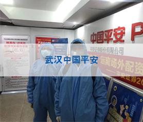 武汉中国平安杀菌项目案例