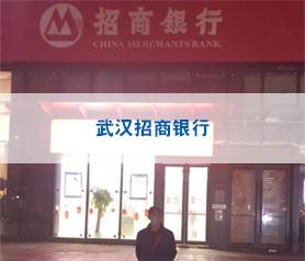 武汉招商银行杀菌项目案例