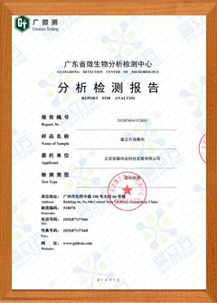 馨立方消毒剂H1N1检测报告