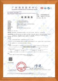 馨立方空气净化剂毒性检验报告