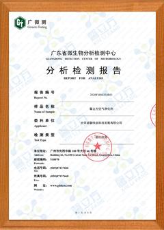 馨立方空气净化剂H3N2检验报告