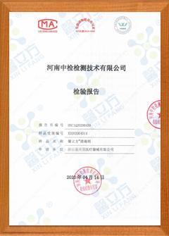 馨立方消毒剂综合检测报告