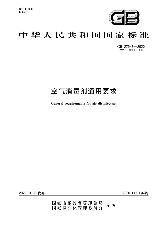 标准规范|GB 27948-2020空气消毒剂通用要求