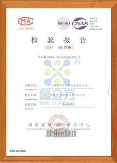 馨氧吧负氧离子放射性合格检测报告