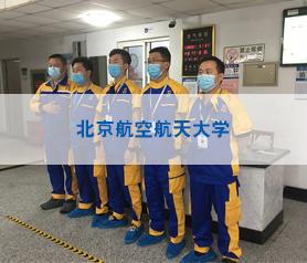 馨立方北京航空航天大学消毒杀菌