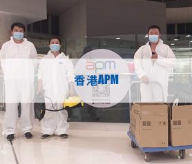 香港APM办公区域,公共场所杀菌消毒