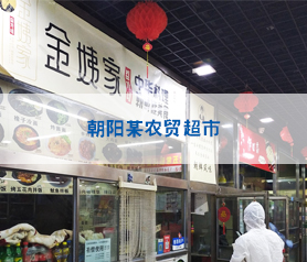 馨立方对北京朝阳农贸超市进行全方位消毒