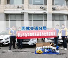 馨立方对北京西城交通分局警车进行全方位消毒