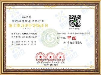 中央空调清洗甲级资质证书