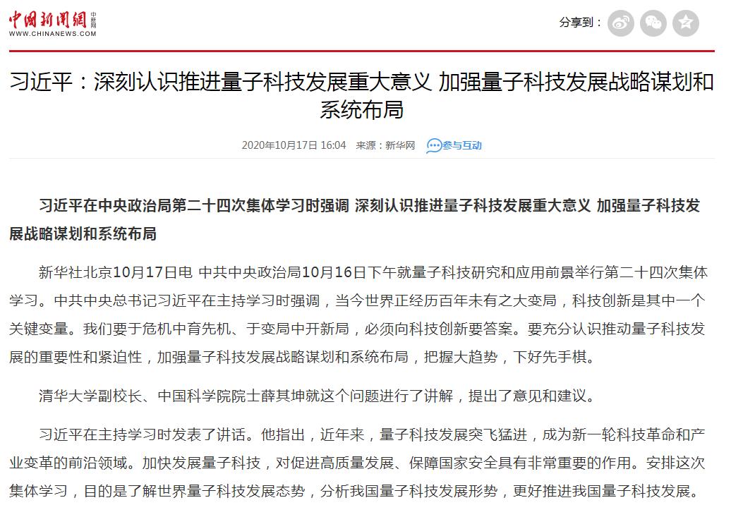 馨立方助力中国量子科技发展,为我国高水平人才创造舒适研究环境